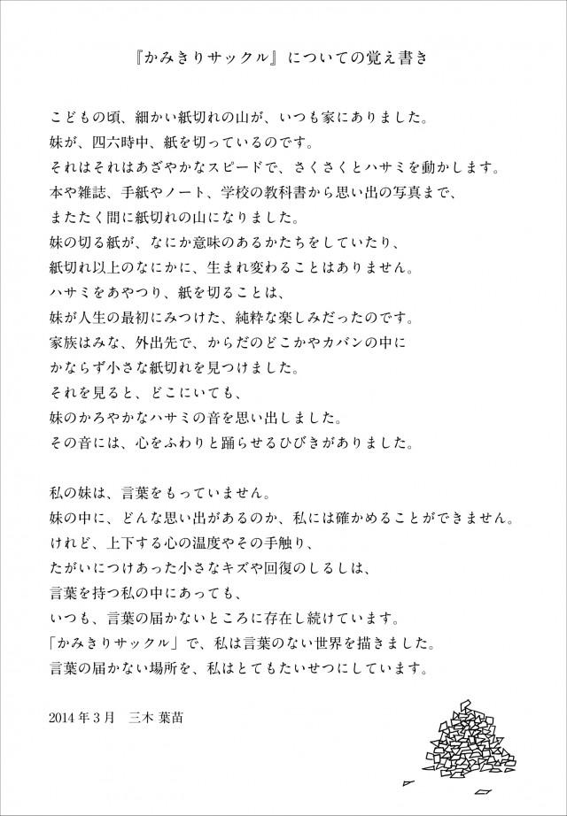 かみきりサックル_お覚え書き-01