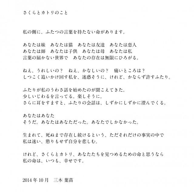 さくらとカトリ_覚書