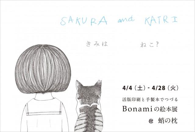 SK_蛸の枕_DM_編集用-01