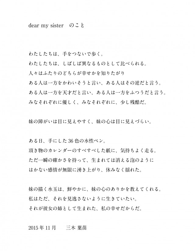 dear my sisterのこと-01