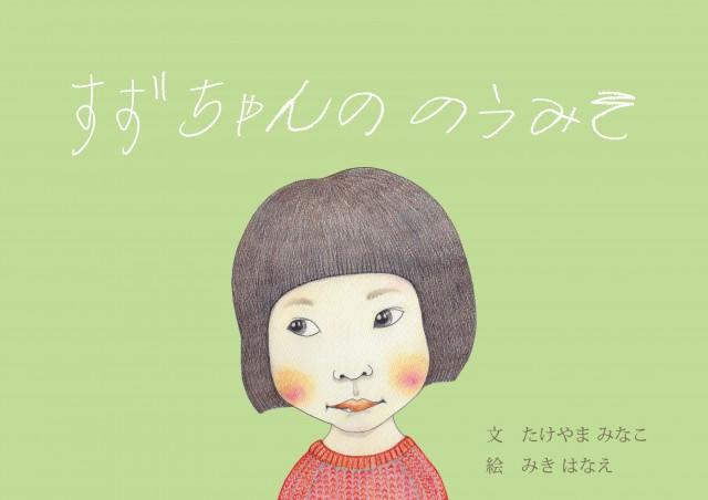 すずちゃん_表紙-01