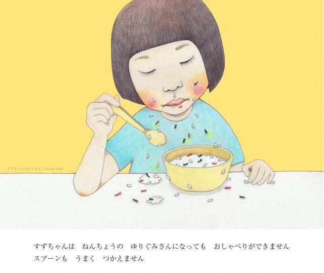 すずちゃん_1_w-01