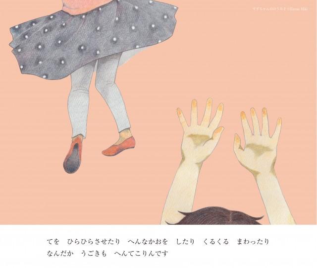 すずちゃん_2_w-01