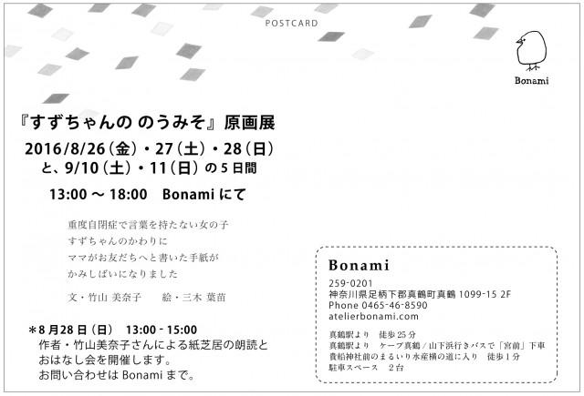 すずちゃん_原画展_B