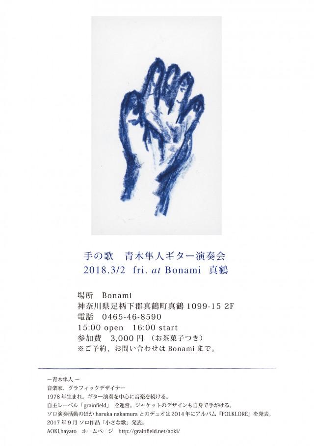 青木隼人_演奏会_手の歌-01